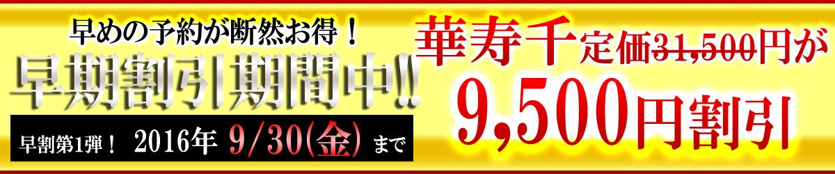 通販おせち「華寿千」の早割キャンペーン中!