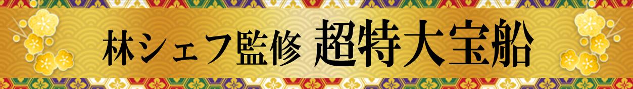 通販おせち2017人気No2:人気シェフ林裕人監修超特大宝船
